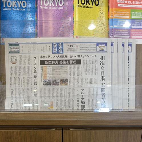 産経新聞(無料サービス)