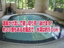大浴場、貸し切り可、泳げます