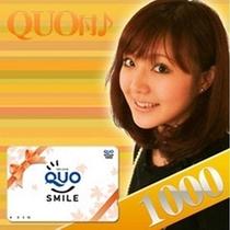 クオカード1000円プラン①