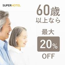 【ゴールデンプラン現金精算のみ】【証明証必須】☆60歳以上のお客様限定♪