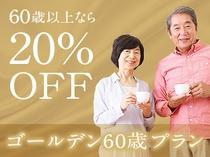 【ゴールデンプラン現金精算のみ】【証明証必須】☆60歳以上のお客様限定