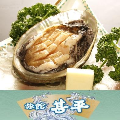 越前の3大味覚〈若狭牛・アワビ・地魚舟盛〉を食べつくす♪【極上プラン】