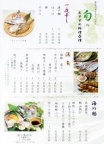 旬の各種おすすめ料理一品