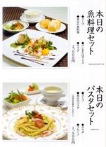 本日の魚料理セット・本日のパスタセット