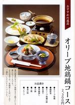 オリーブ地鶏鍋コース