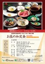 お昼の和定食