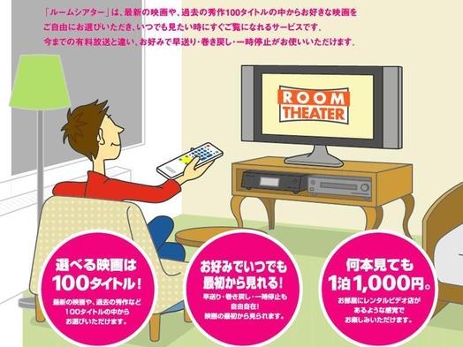 ルームシアター付ビジネスプラン◆駐車場無料◆
