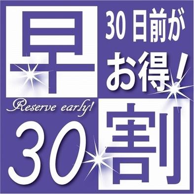 【早期得割】早割30☆1ヶ月前で得々プラン◆駐車場無料◆
