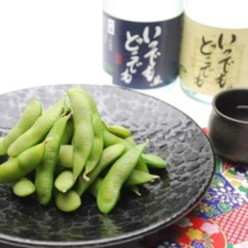 お酒のおつまみには枝豆。館内でお召し上がり頂けます。