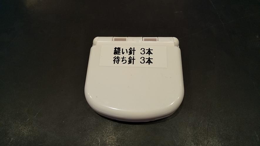 貸出品【ソーイングセット】
