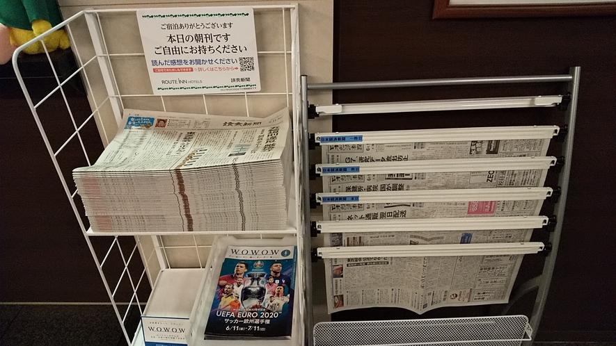 新聞無料で配布しております。
