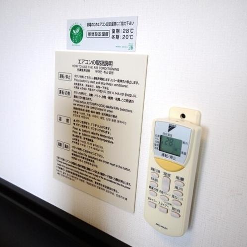 全室、温度管理できるエアコン完備。