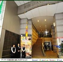 施設外観(ホテル入口)