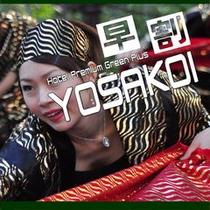 秋10月、YOSAKOI祭り1