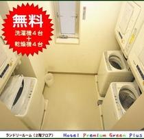 4台の洗濯機と乾燥機を常備 ランドリー室