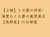 【2階】16畳の洋室+海望む10畳の展望風呂【角部屋】