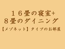 16畳の寝室+8畳のダイニング【メゾネットタイプ】