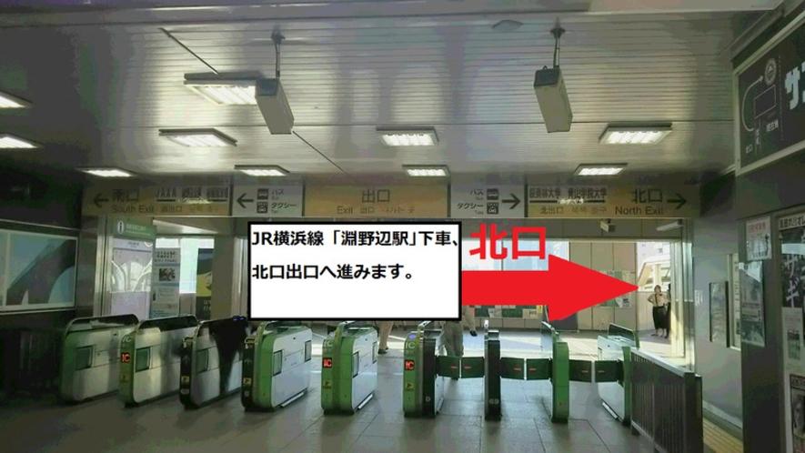 JR横浜線「淵野辺駅」下車、北口出口へ進みます。