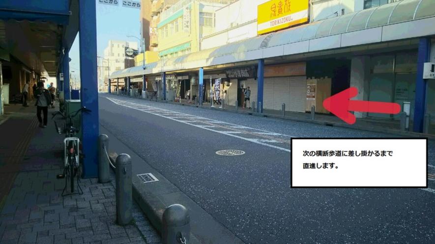 2つ目の横断歩道に差し掛かるまで直進します。