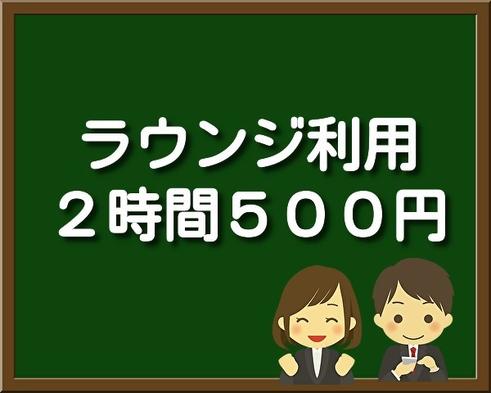 ラウンジ利用 2時間500円 WIFI・コンセント有