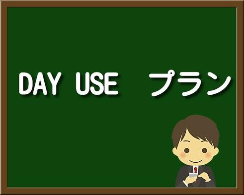 <DAY USE>シャワー・ベッド等もご利用いただけます。WIFI 無料