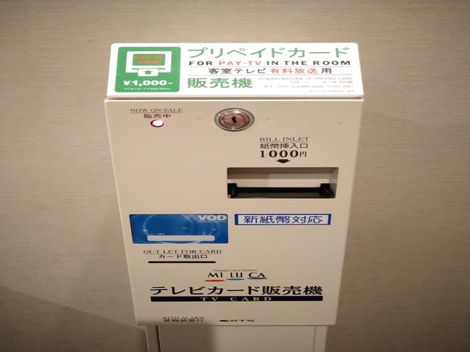 VODカード販売機 ※ベイタワーのお部屋では視聴出来ません