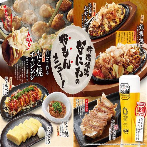 【酔虎伝】季節の旬の味を、お刺身・揚物・焼物・お食事等、バラエティー豊かに取り揃えています。