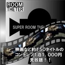 全室VOD完備(有料)