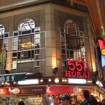 【大阪といえば】551の蓬莱♪