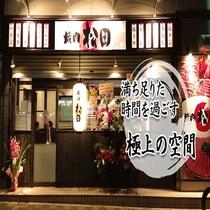 【焼肉 松田】宮崎県内で育てられた経産黒毛和牛を使用しています。