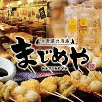 【まじめや】旨い!安い!がモットー★大阪発祥、大衆居酒屋まじめや!
