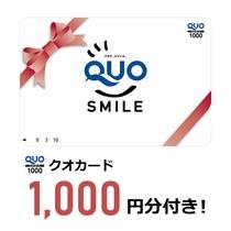 プランで1,000円のクオカードがついてきます。コンビニで利用可能。