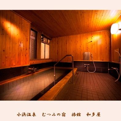 【秋冬旅セール】<ご夕食は個室食>ボリューム満点◆むつみプラン