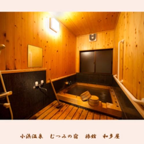 貸切個室風呂