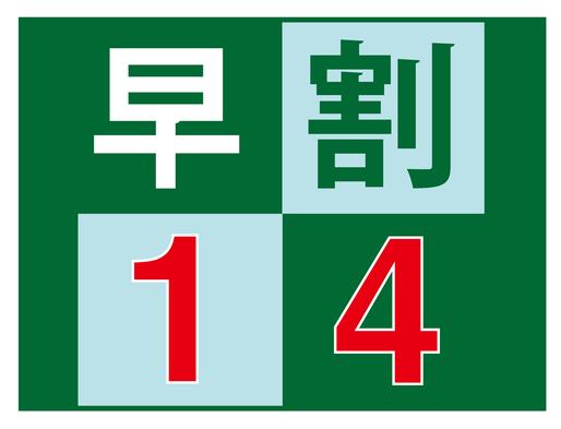 【朝食付き】■早割14プラン■14日前までに予約してお得に泊ろう!!