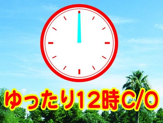 【夏限定】VOD+お水+12時チェックアウト☆クチコミ投稿プラン【朝食付き】