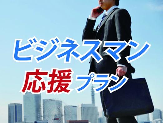 【朝食付き】ビジネスマン応援プラン【男性限定】