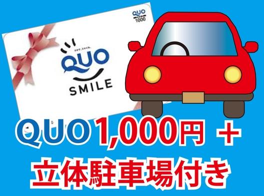 【朝食付き】Quoカード1000円+立体駐車場付きプラン
