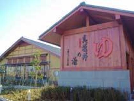 【朝食付き】近隣温泉チケット付きプラン◎手ぶらでうれしいタオルセット付き