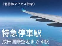 特急停車駅!!成田空港までたったの4駅