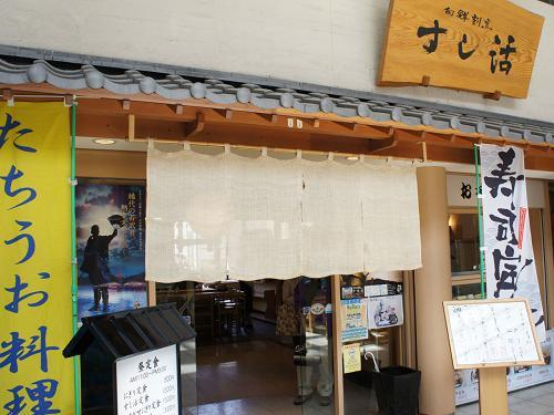 JR呉駅にはお寿司屋さんもあります。
