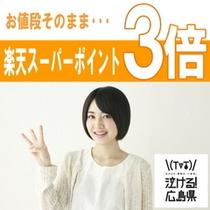 【泣ける!広島県】お値段そのまま「ポイント3倍」