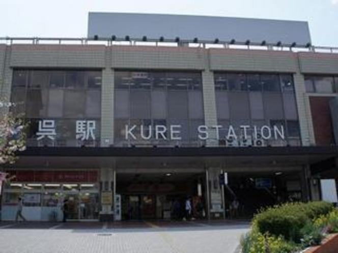 JR呉駅から徒歩2分♪ 大変便利な立地です。