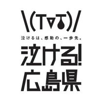【泣ける!広島県】泣けるは、感動の、一歩先。
