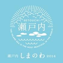 瀬戸内しまのわ2014開催!瀬戸内沿岸でイベントが行われます!