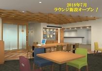 2018年7月 ラウンジオープンします。