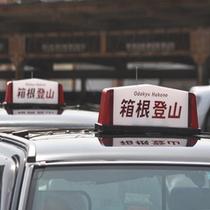 グループの箱根登山ハイヤー初乗り分サービスチケット付きプラン