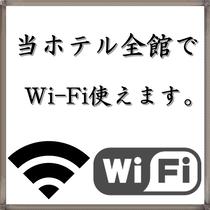 館内Wi-Fi無料!