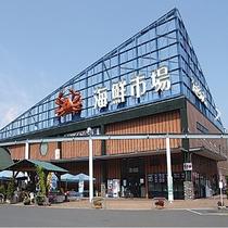 [道の駅] 舞鶴港 とれとれセンター