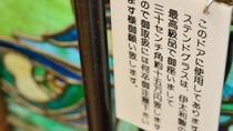 *【岩本楼ローマ風呂】入口のガラス戸のステンドグラスは、別府スティンド硝子製作所の作品です。